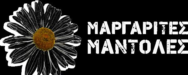 Μαργαρίτες Μάντολες