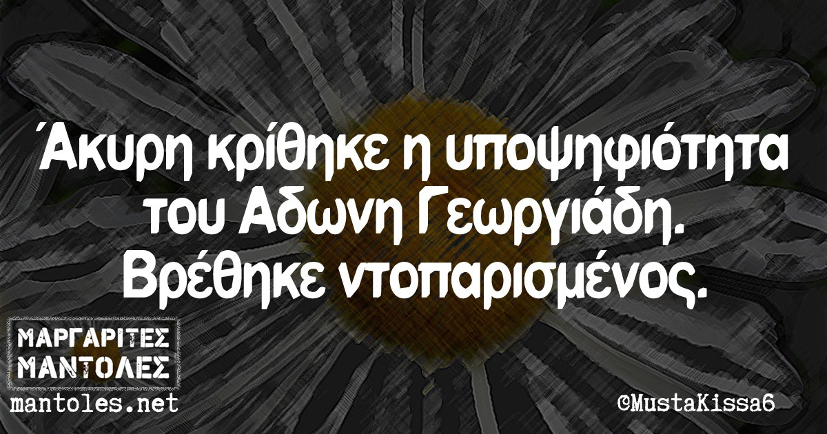 Άκυρη κρίθηκε η υποψηφιότητα του Άδωνι Γεωργιάδη . Έτρεχε ντοπαρισμένος