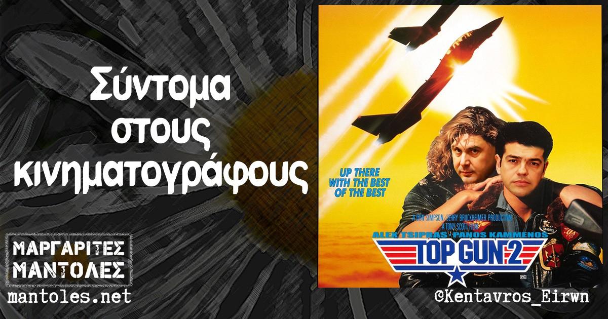 Top Gun: Σύντομα στους κινηματογράφους
