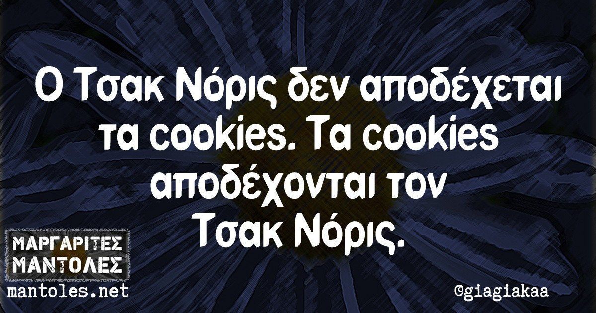 O Τσακ Νόρις δεν αποδέχεται τα cookies. Τα cookies αποδέχονται τον Τσακ Νόρις