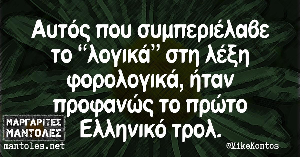 """Αυτός που συμπεριέλαβε το """"λογικά"""" στη λέξη φορολογικά, ήταν προφανώς το πρώτο Ελληνικό τρολ."""