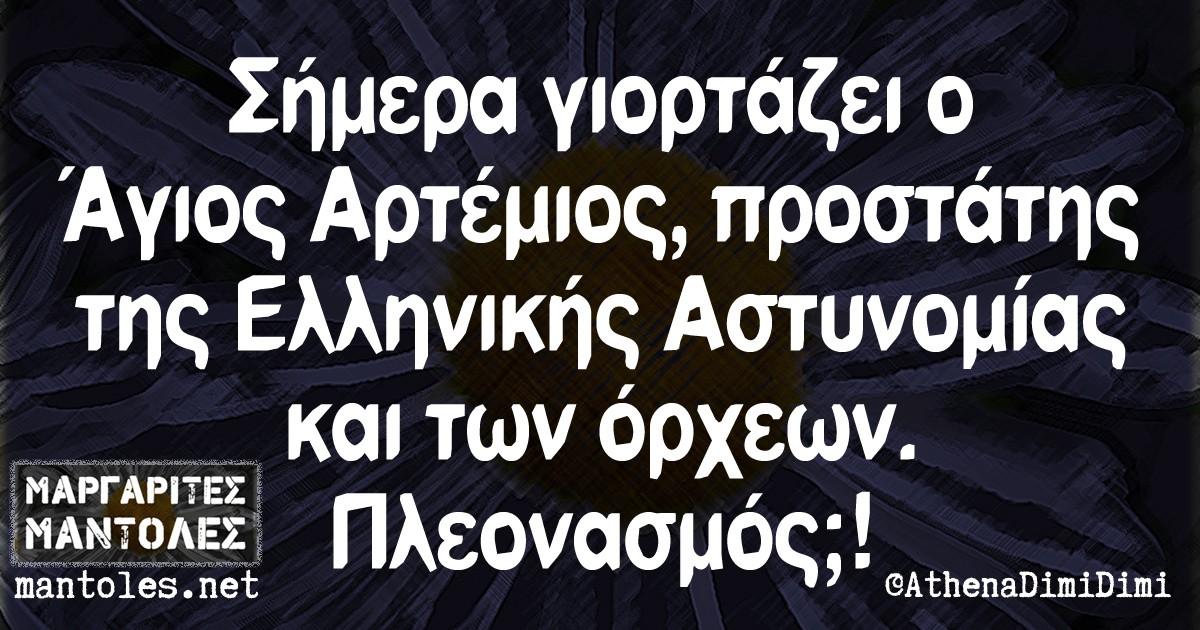 Σήμερα γιορτάζει ο Άγιος Αρτέμιος, προστάτης της Ελληνικής Αστυνομίας και των όρχεων. Πλεονασμος;!