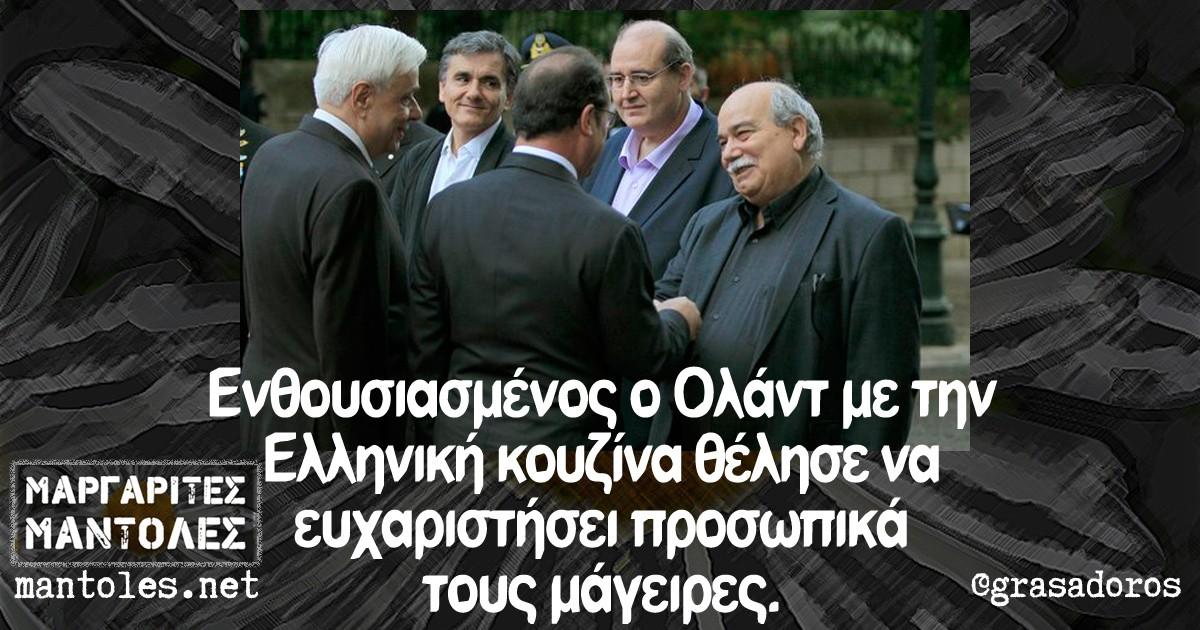 Ενθουσιασμένος ο Ολάντ με την Ελληνική κουζίνα θέλησε να ευχαριστήσει προσωπικά τους μάγειρες