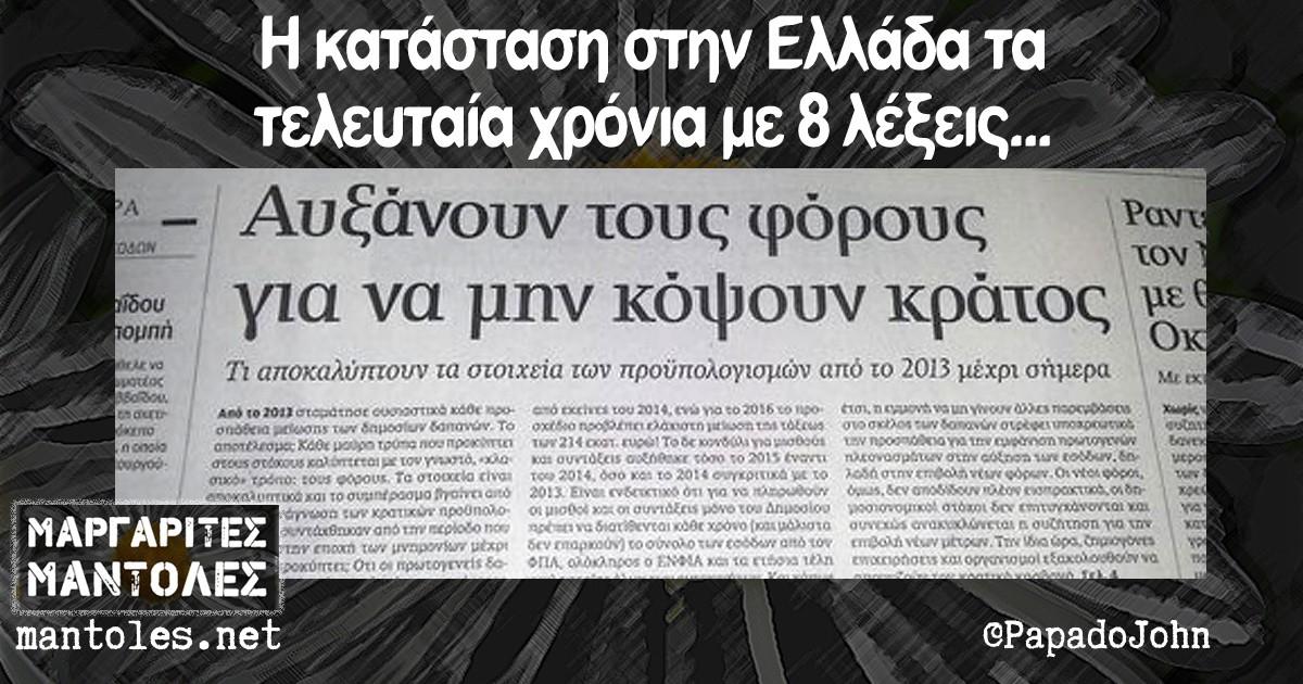 Η κατάσταση στην Ελλάδα τα τελευταία χρόνια με 8 λέξεις...