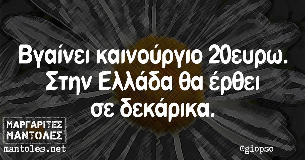 Βγαίνει καινούργιο 20ευρω. Στην Ελλάδα θα έρθει σε δεκάρικα.