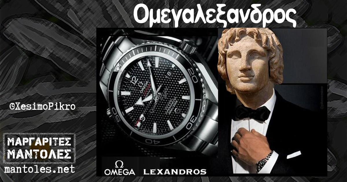Ομεγαλεξανδρος