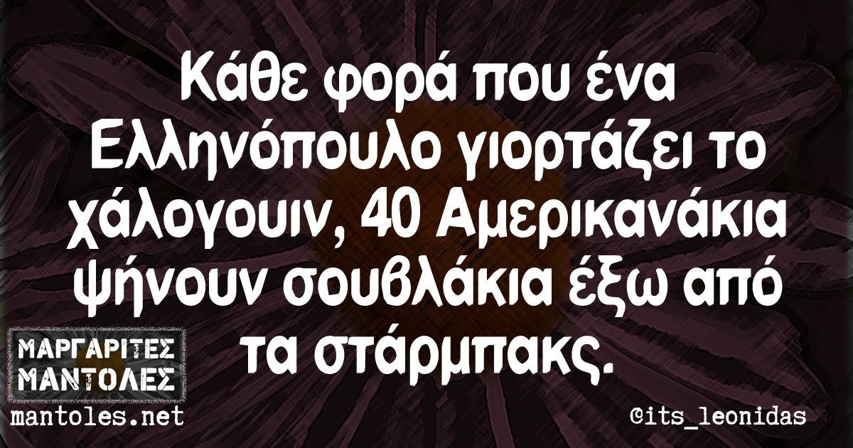 Κάθε φορά που ένα Ελληνόπουλο γιορτάζει το Χάλογουιν 40 αμερικανάκια ψήνουν σουβλάκια έξω από τα στάρμπακς
