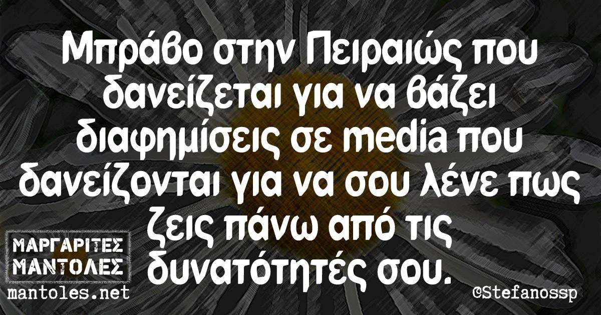 Μπράβο στην Πειραιώς που δανείζεται για να βάζει διαφημίσεις σε media που δανείζονται για να σου λένε πως ζεις πάνω από τις δυνατότητες σου