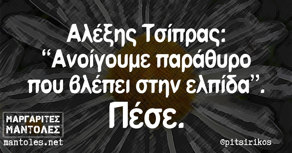 """Αλέξης Τσίπρας: """"Ανοίγουμε παράθυρο που βλέπει στην ελπίδα"""". Πέσε."""