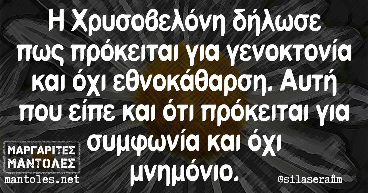 Η Χρυσοβελόνη δήλωσε πως πρόκειται για γενοκτονία και όχι για εθνοκάθαρση. Αυτή που είπε και ότι προκείται για συμφωνία και όχι μνημόνιο.