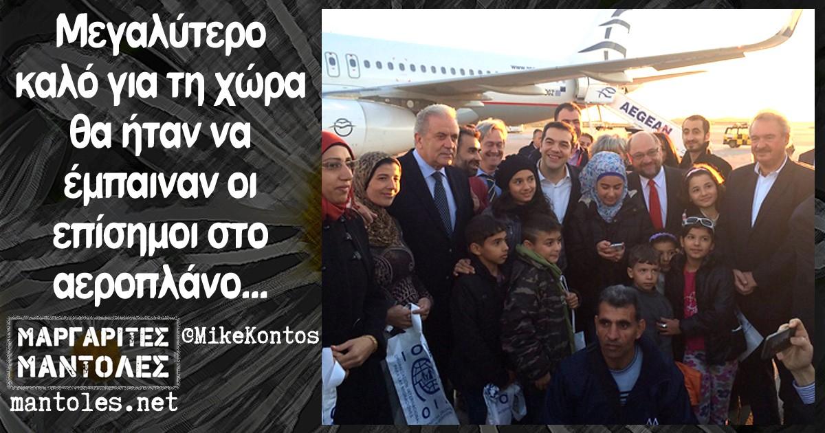 Μεγαλύτερο καλό για τη χώρα θα ήταν να έμπαιναν οι επίσημοι στο αεροπλάνο...