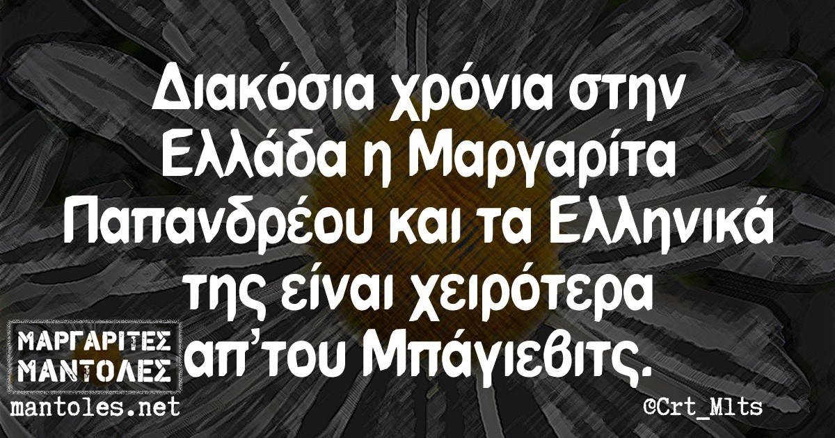 Διακόσια χρόνια στην Ελλάδα η Μαργαρίτα Παπανδρέου και τα Ελληνικά της είναι χειρότερα απ'του Μπάγιεβιτς