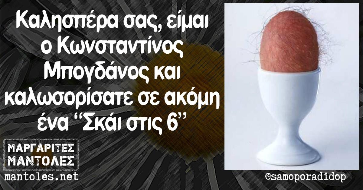 """Καλησπέρα σας, είμαι ο Κωνσταντίνος Μπογδάνος και καλωσορίσατε σε ακόμη ένα """"Σκάι στις 6"""""""