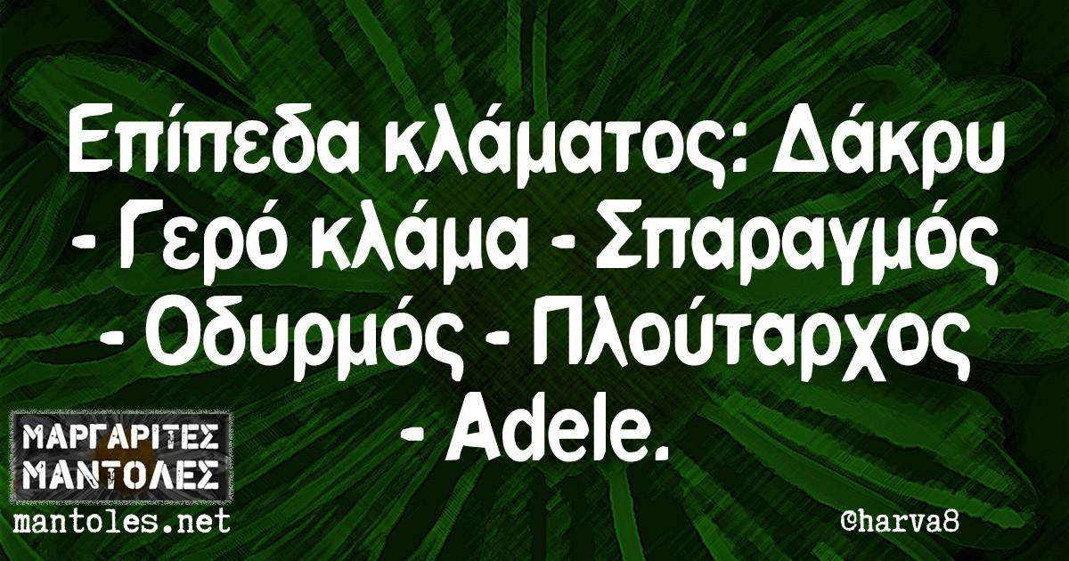 Επίπεδα κλάματος: Δάκρυ - Γερό κλάμα - Σπαραγμός - Οδυρμός - Πλούταρχος - Adele