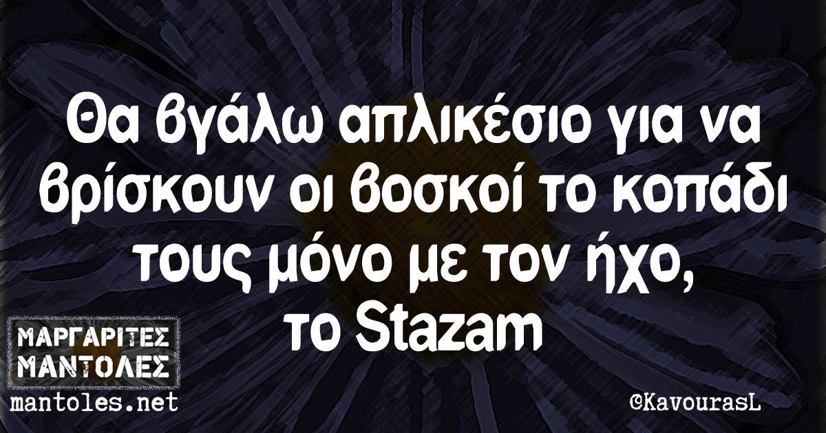 Θα βγάλω απλικέσιο για να βρίσκουν οι βοσκοί το κοπάδι τους μόνο με τον ήχο, το Stazam