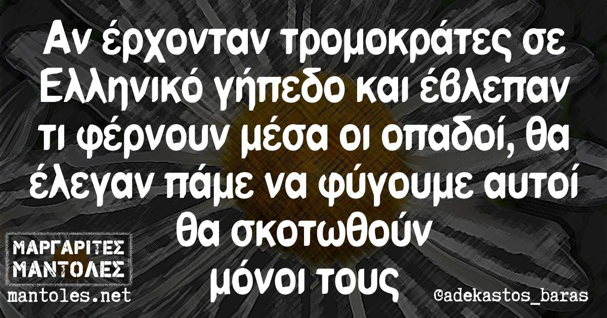 Αν έρχονταν τρομοκράτες σε Ελληνικό γήπεδο και έβλεπαν τι φέρνουν μέσα οι οπαδοί, θα έλεγαν πάμε να φύγουμε αυτοί θα σκοτωθούν μόνοι τους