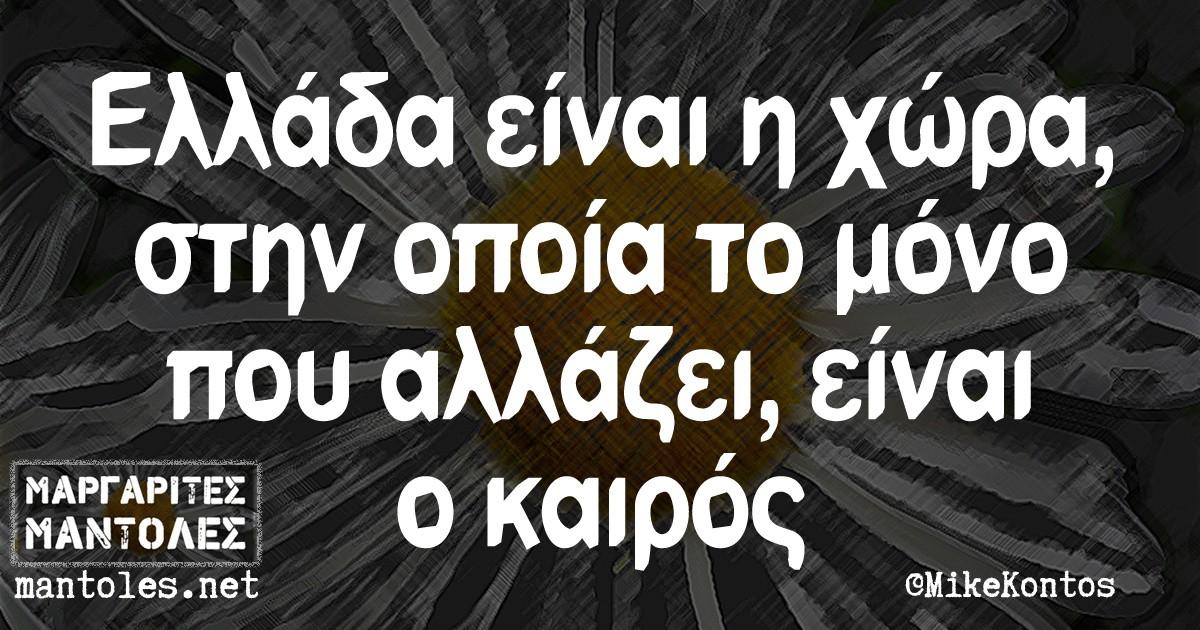 Ελλάδα είναι η χώρα, στην οποία το μόνο που αλλάζει, είναι ο καιρός