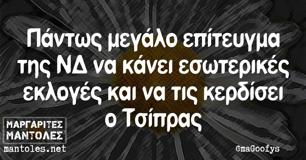 Πάντως μεγάλο επίτευγμα της ΝΔ να κάνει εσωτερικές εκλογές και να τις κερδίσει ο Τσίπρας