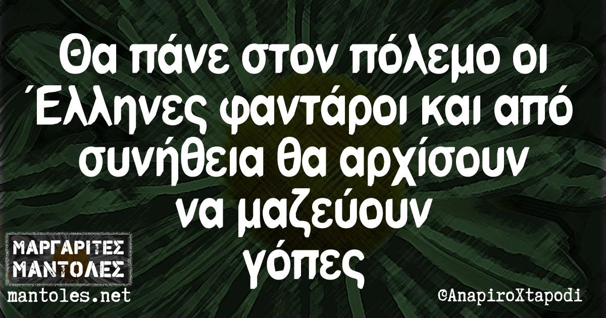 Θα πάνε στον πόλεμο οι Έλληνες φαντάροι και από συνήθεια θα αρχίσουν να μαζεύουν γόπες