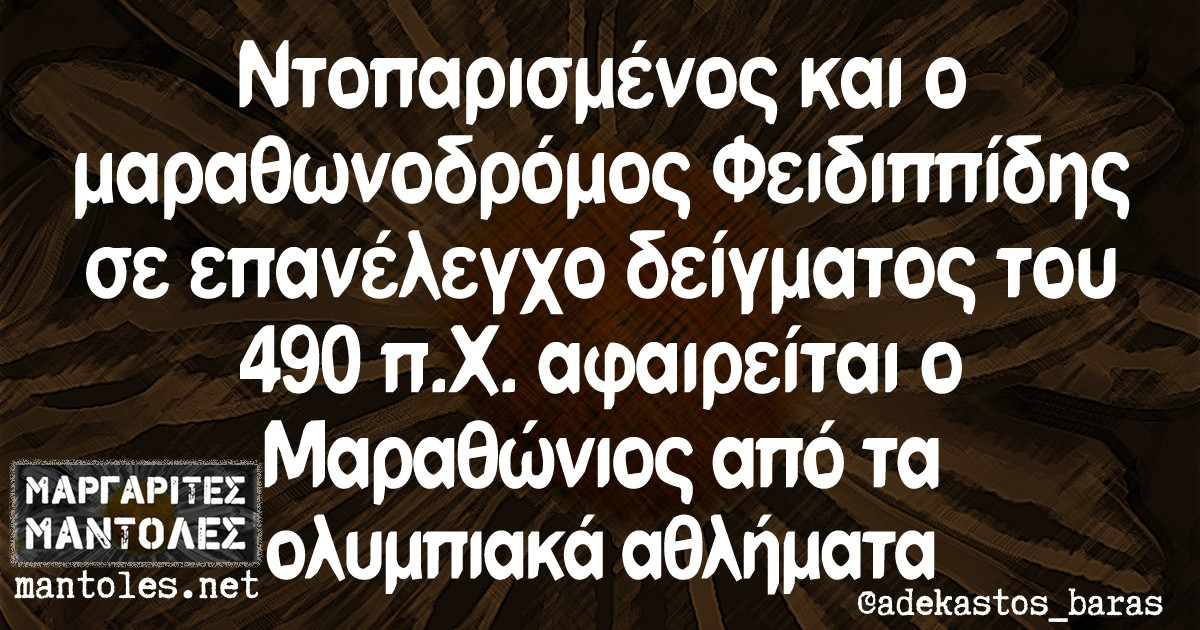 Ντοπαρισμένος και ο μαραθωνοδρόμος Φειδιππίδης σε επανέλεγχο δείγματος του 490 πΧ αφαιρείται ο Μαραθώνιος από τα ολυμπιακά αθλήματα