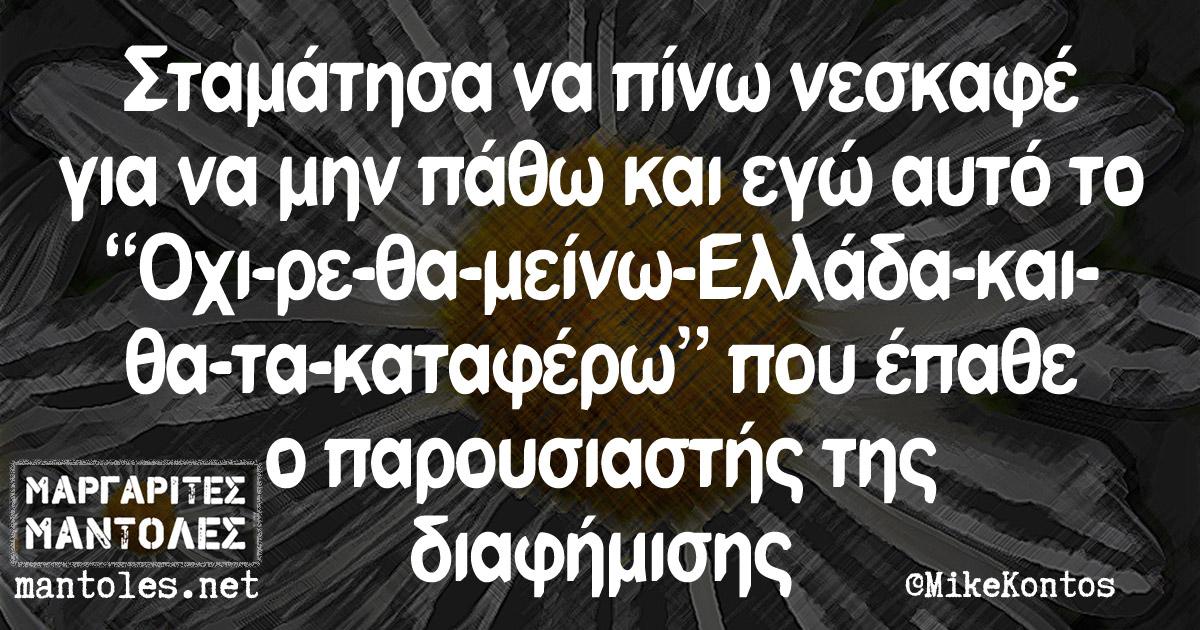 """Σταμάτησα να πίνω Νεσκαφέ για να μην πάθω και εγώ αυτό το """"Οχι-Ρε-Θα-Μείνω-Ελλάδα-Και-Θα-Τα-Καταφέρω"""" που έπαθε ο παρουσιαστής της διαφήμισης"""