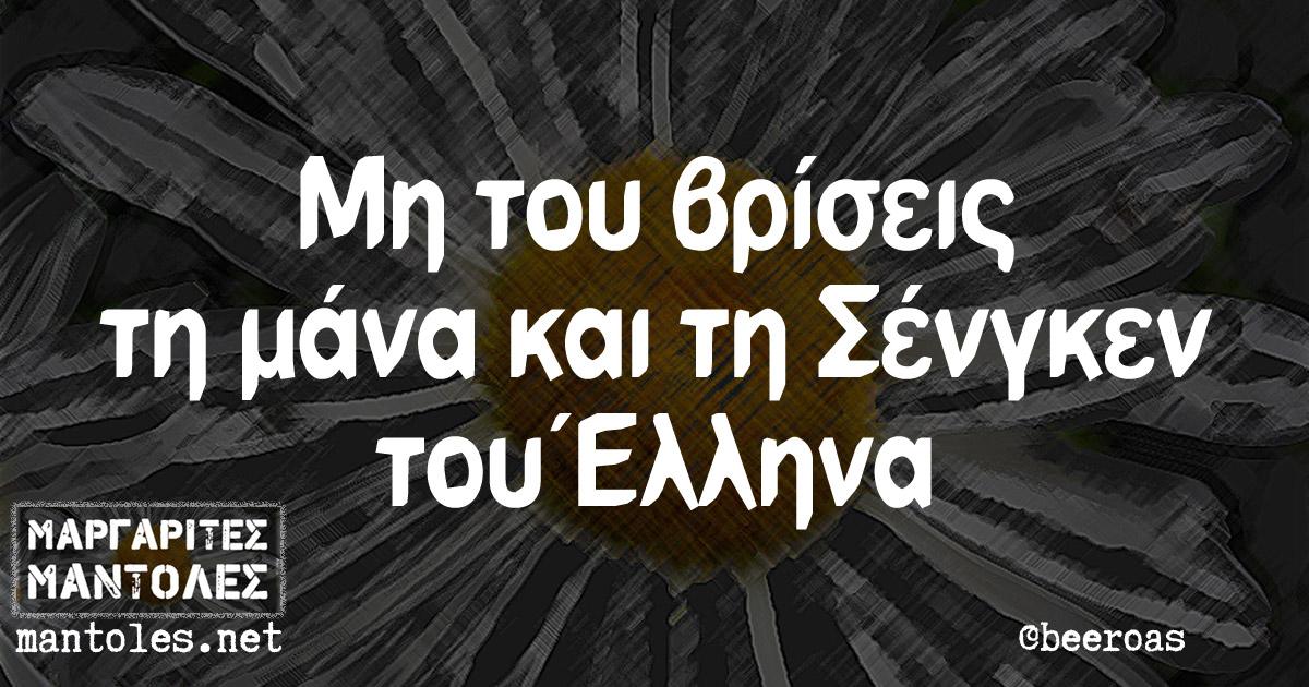 Μη του βρίσεις τη μάνα και τη Σένγκεν του Έλληνα