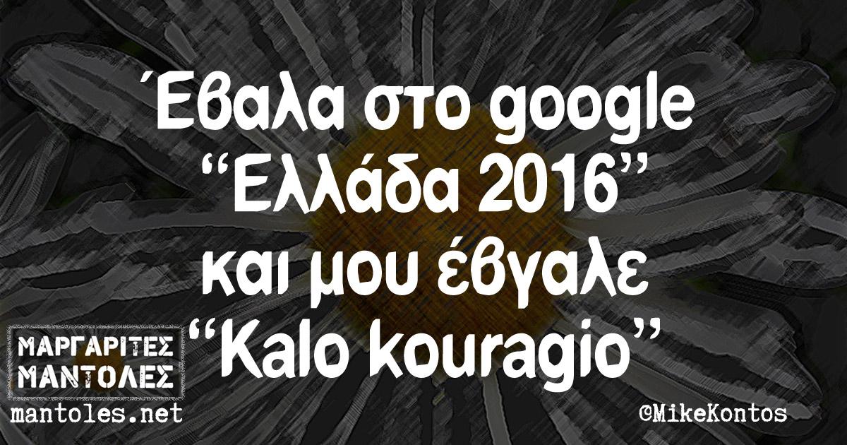 """'Εβαλα στο google """"Ελλάδα 2016"""" και μου έβγαλε """"Kalo kouragio"""""""