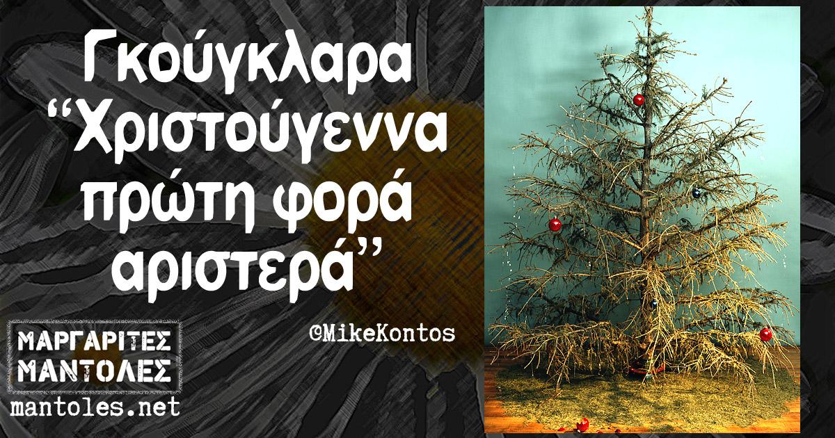 """Γκούγκλαρα """"Χριστούγεννα πρώτη φορά αριστερά"""""""