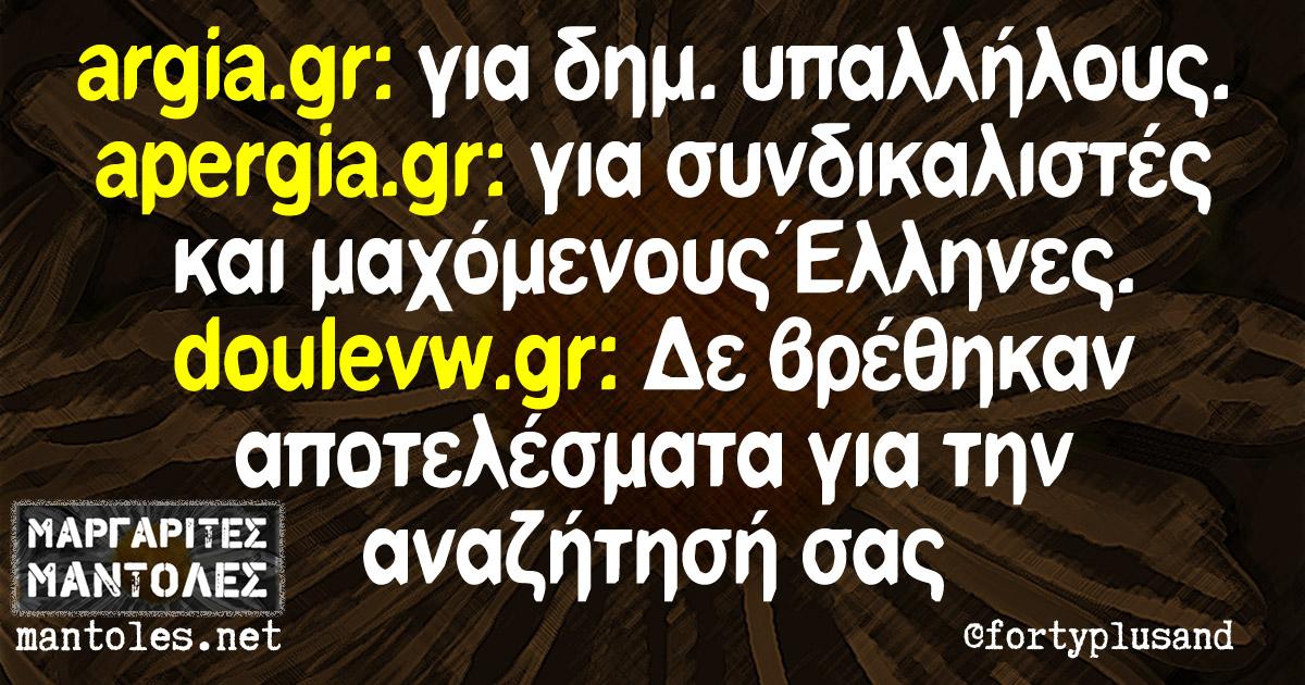 argia.gr: για δημ. υπαλλήλους. apergia.gr: για συνδικαλιστές κai μαχόμενους Έλληνες. doulevw.gr: δε βρέθηκαν αποτελέσματα για την αναζήτησή σας