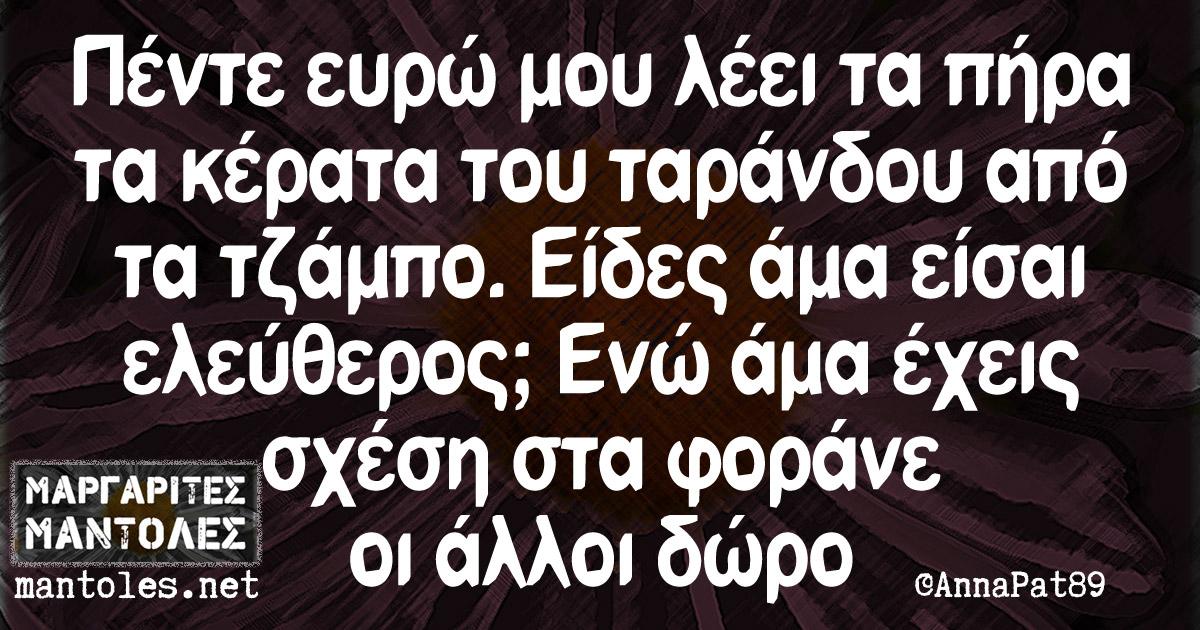 Πέντε ευρώ μου λέει τα πήρα τα κέρατα του ταράνδου από τα τζάμπο. Είδες άμα είσαι ελεύθερος; Ενώ άμα έχεις σχέση στα φοράνε οι άλλοι δώρο