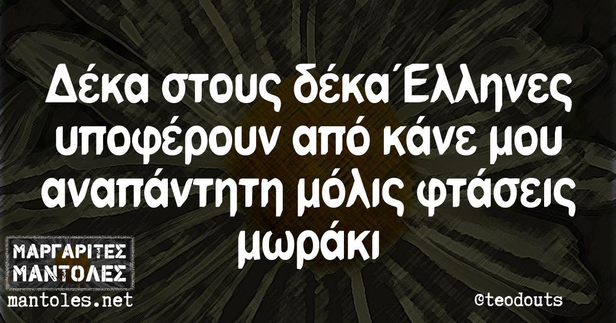 Δέκα στους δέκα Έλληνες υποφέρουν από κάνε μου αναπάντητη μόλις φτάσεις μωράκι