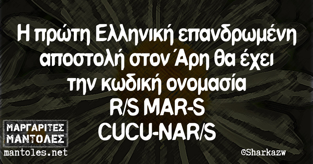 Η πρώτη Ελληνική επανδρωμένη αποστολή στον Άρη θα έχει την κωδική ονομασία R/S MAR-S CUCU-NAR/S