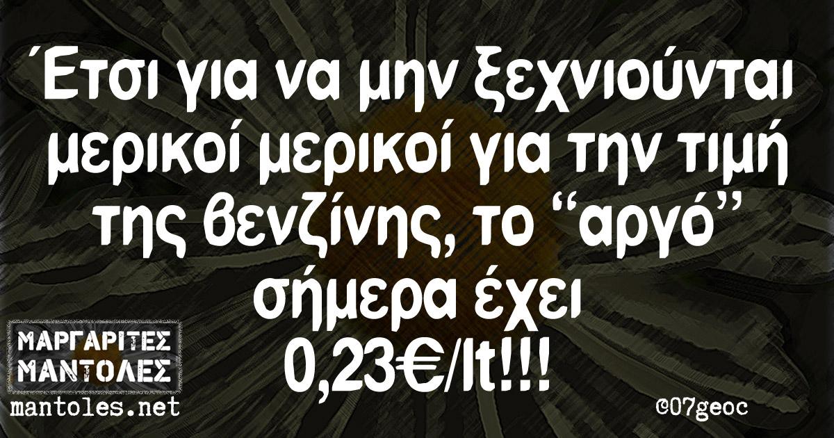 """Έτσι για να μην ξεχνιούνται μερικοί μερικοί για την τιμή της βενζίνης, το """"αργό"""" σήμερα έχει 0.23€/lt. !!!"""
