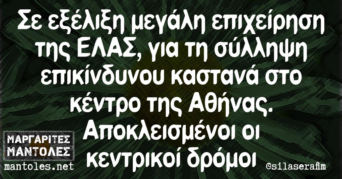 Σε εξέλιξη μεγάλη επιχείρηση της ΕΛΑΣ, για τη σύλληψη επικίνδυνου καστανά στο κέντρο της Αθήνας. Αποκλεισμένοι οι κεντρικοί δρόμοι