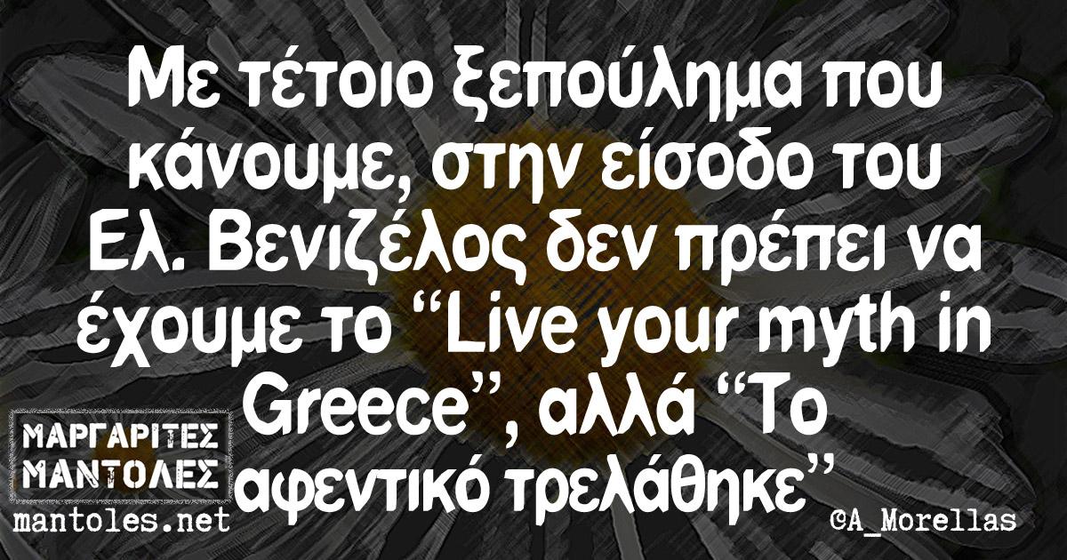 """Με τέτοιο ξεπούλημα που κάνουμε, στην είσοδο του Ελ. Βενιζέλος δεν πρέπει έχουμε το """"Live your myth in Greece"""", αλλά """"Το αφεντικό τρελάθηκε"""""""