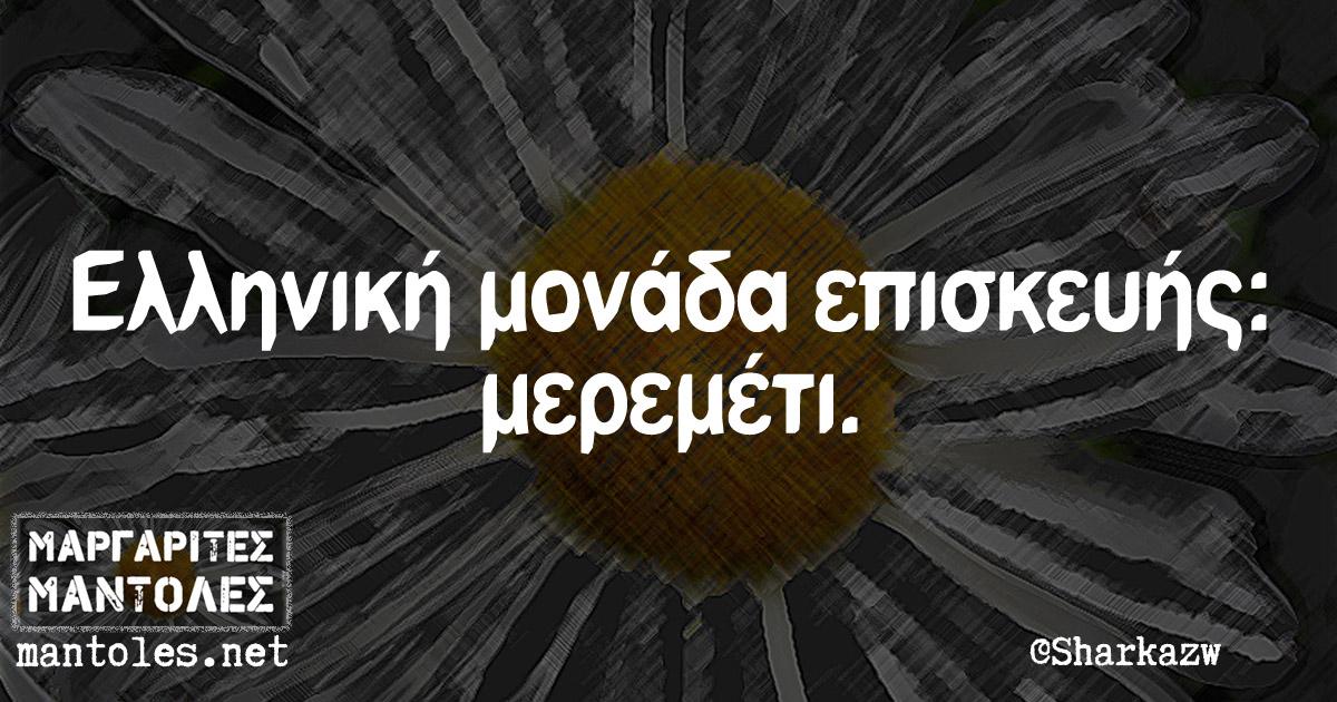 Ελληνική μονάδα επισκευής: μερεμέτι
