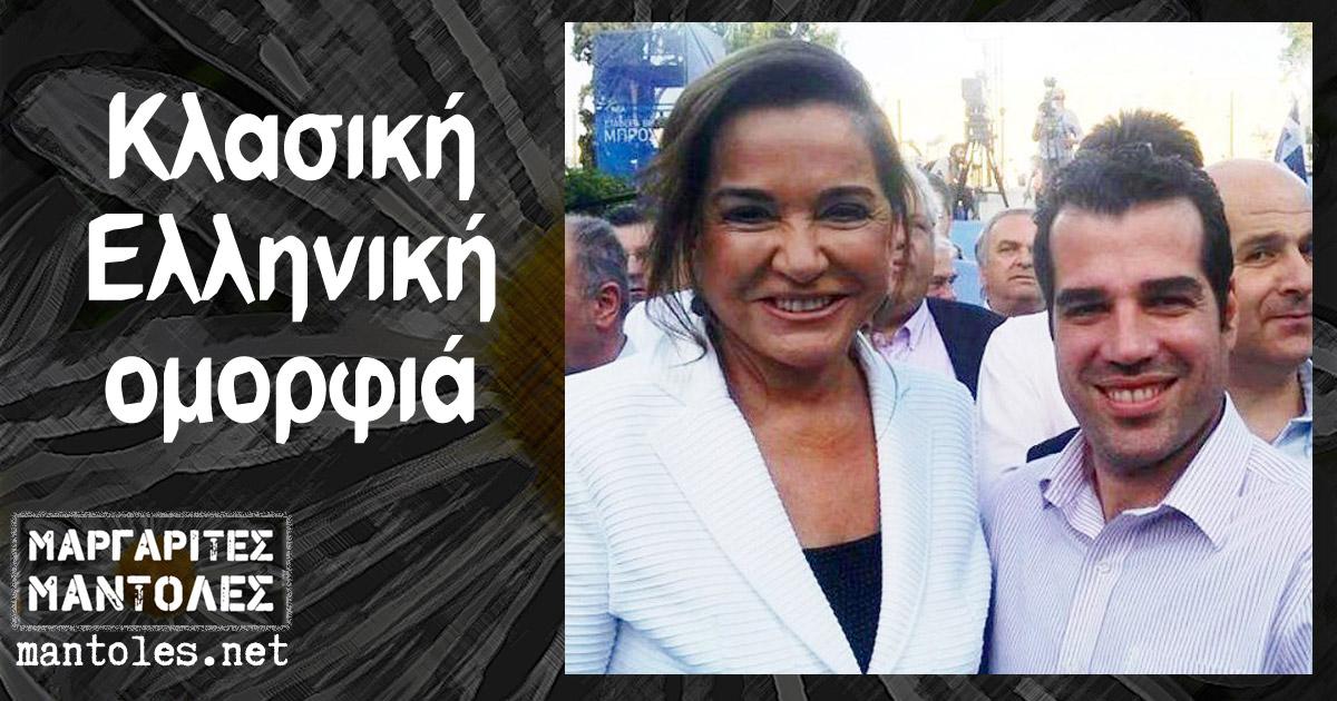 Κλασική Ελληνική ομορφιά