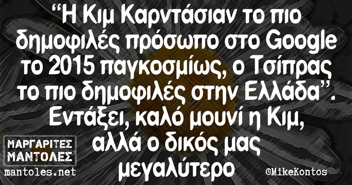 """""""Η Κιμ Καρντάσιαν το πιο δημοφιλές πρόσωπο στο Google to 2015, o Τσίπρας το πιο δημοφιλές στην Ελλάδα"""". Εντάξει, καλό μουνί η Κιμ, αλλά ο δικός μας μεγαλύτερο"""