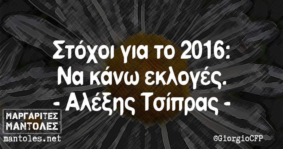 Στόχοι για το 2016: Να κάνω εκλογές - Αλέξης Τσίπρας -