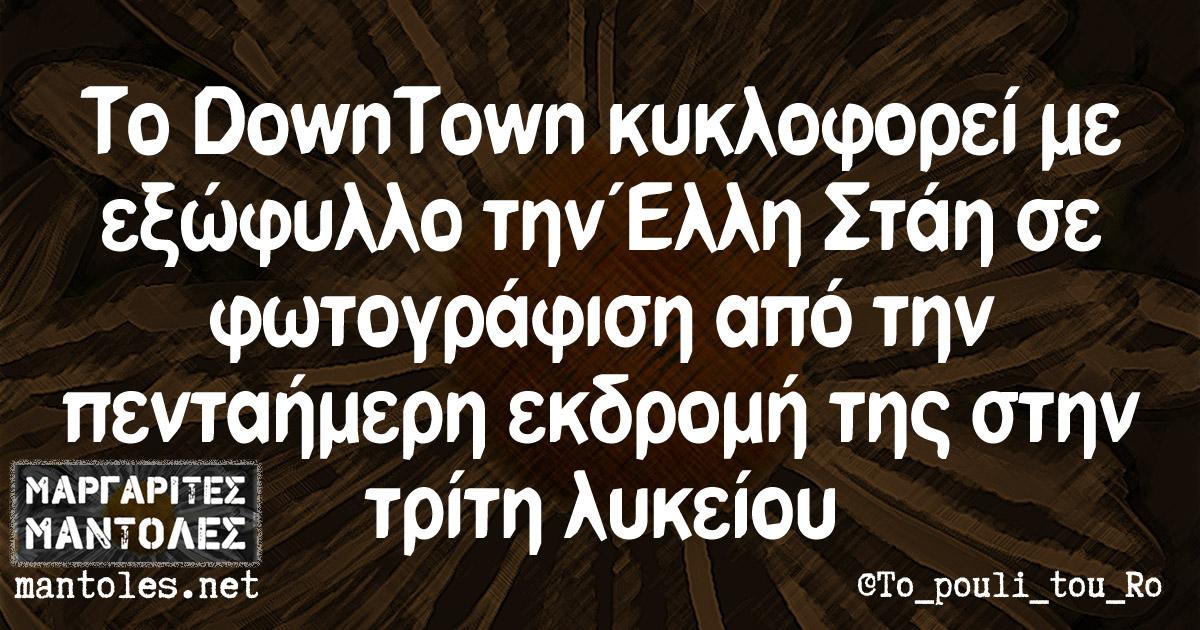 Το DownTown κυκλοφορεί με εξώφυλλο την Έλλη Στάη σε φωτογράφιση από την πενταήμερη εκδρομή της στην τρίτη λυκείου