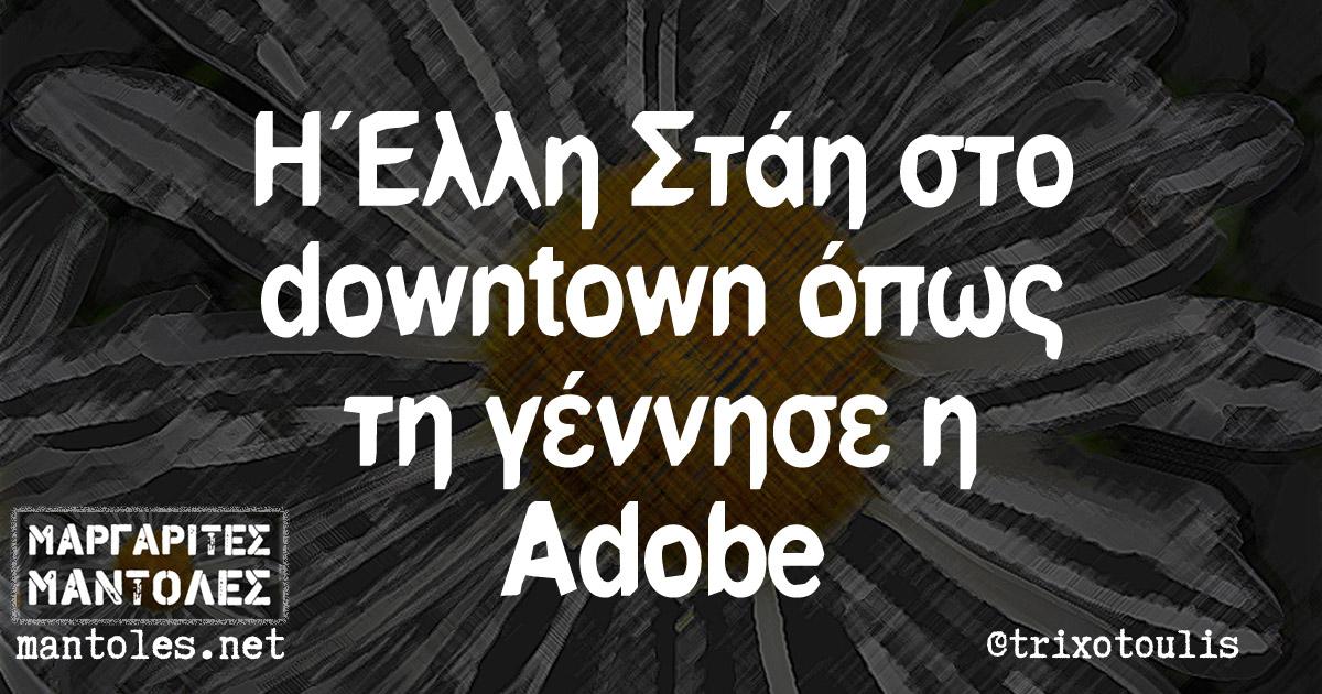 H Έλλη Στάη στο downtown όπως τη γέννησε η Adobe