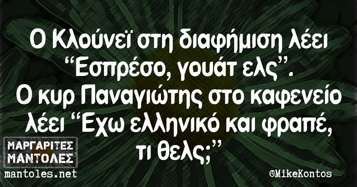 """Ο Κλούνεϊ στη διαφήμιση λέει """"Εσπρέσο, γουάτ ελς"""". Ο κυρ Παναγιώτης στο καφενείο λέει """"Εχω ελληνικό και φραπέ, τι θελς;"""""""