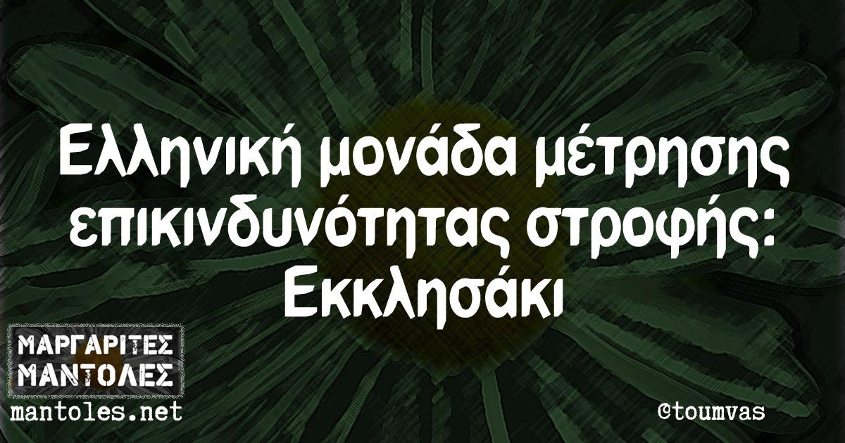 Ελληνική μονάδα μέτρησης επικινδυνότητας στροφής: Εκκλησάκι