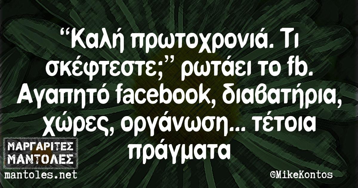 """""""Καλή πρωτοχρονιά. Τι σκέφτεστε;"""" ρωτάει το fb. Αγαπητό facebook, διαβατήρια, χώρες, οργάνωση... τέτοια πράγματα"""