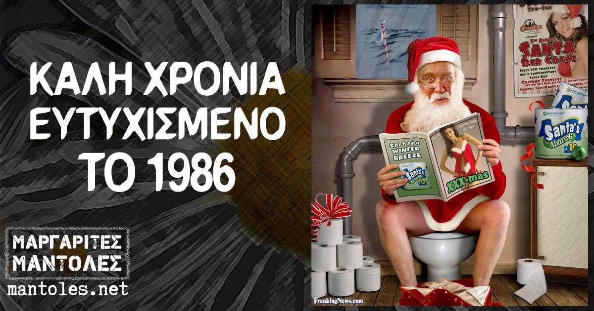 Καλή Χρονιά, ευτυχισμένο το 1986