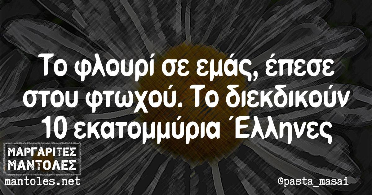 Το φλουρί σε εμάς, έπεσε στου φτωχού. Το διεκδικούν 10 εκατομμύρια Έλληνες