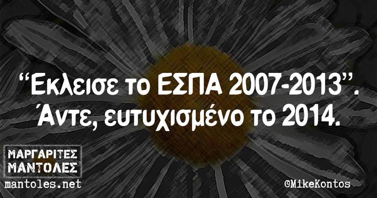 """""""Εκλεισε το ΕΣΠΑ 2007-2013"""". Άντε, ευτυχισμένο το 2014"""