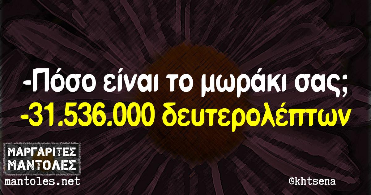 -Πόσο είναι το μωράκι σας; -31.536.000 δευτερολέπτων
