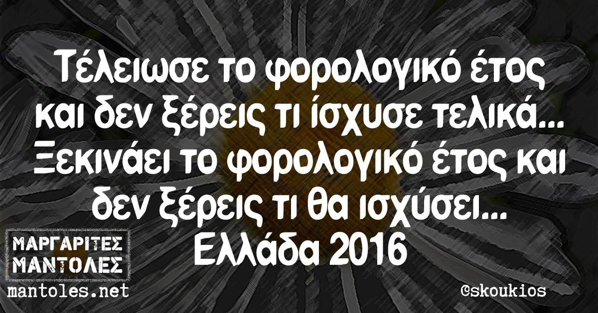 Τέλειωσε το φορολογικό έτος και δεν ξέρεις τι ίσχυσε τελικά... Ξεκινάει το φορολογικό έτος και δεν ξέρεις τι θα ισχύσει... Ελλάδα 2016