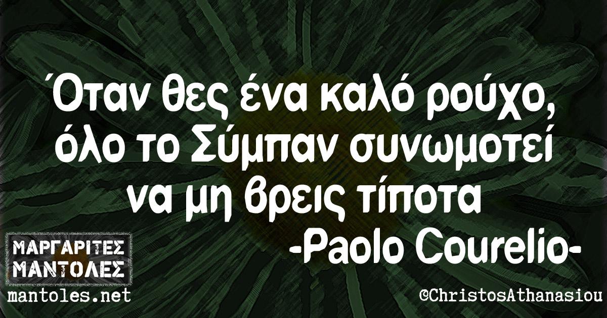Όταν θες ένα καλό ρούχο, όλο το Σύμπαν συνωμοτεί να μη βρεις τίποτα - Paolo Courelio